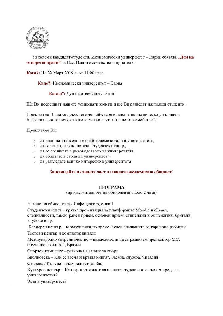 Покана от ИУ – Варна