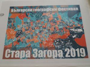 """Национално състезание """"Географиада"""""""