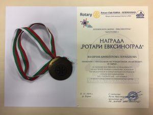 "Награда на ""Ротари клуб Варна – Евксиноград"""