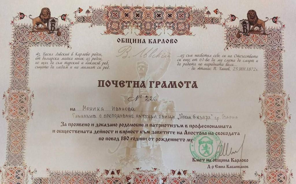 """Първо място в Националния конкурс """"Паметта за Левски днес"""""""