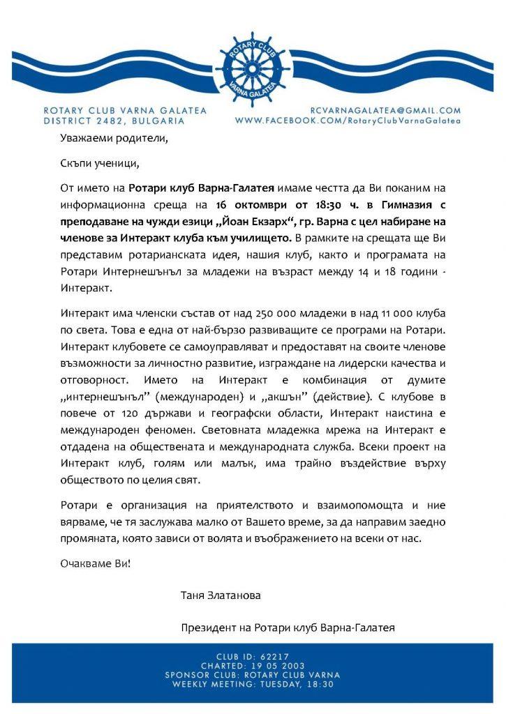 Покана от Ротари клуб Варна-Галатея