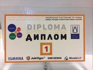Награда на Национално състезание по чужди езици, речеви и комуникативни умения