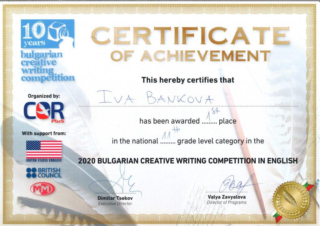 Десето национално състезание по творческо писане на английски език